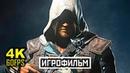 18 ✪ Assassin's Creed IV Black Flag ИГРОФИЛЬМ Все Катсцены Мин Геймплея PC 4K 60FPS