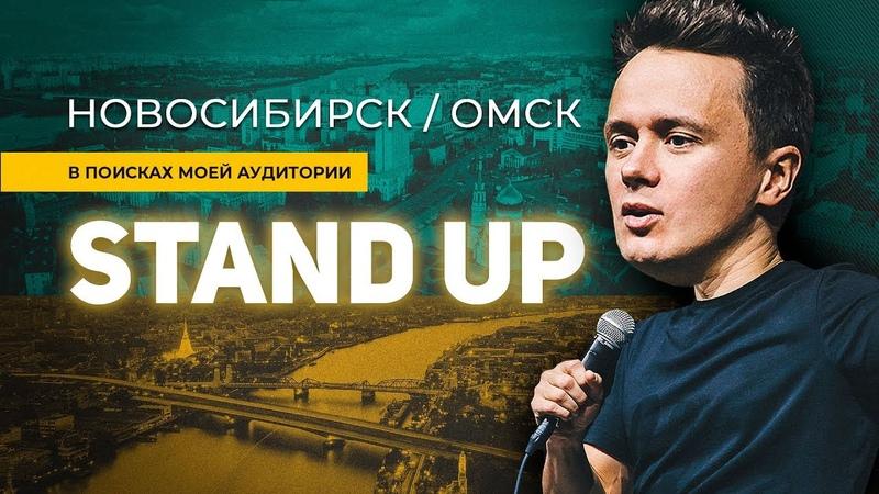 Стендап тур Соболева Эпизод 10-11 Омск и Новосибирск