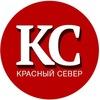 Газета «Красный Север»
