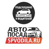 Логотип Подслушано у водителей / АВТО Сергиев Посад