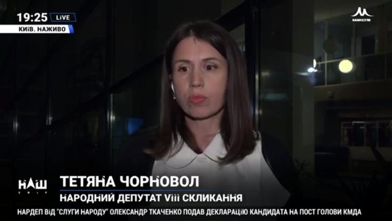 Чорновол Пашинського за грати відправили три демони Портнов Янукович та Путін НАШ 08 10 19