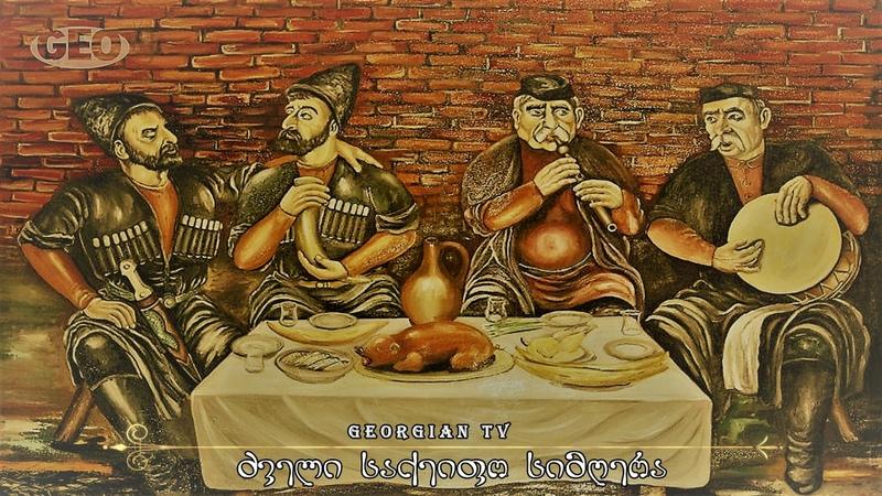 ძველი ქართული საქეიფო სიმღერა – ორშაბათს დ4
