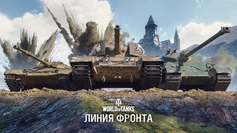 World of Tanks - ЛИНИЯ ФРОНТА