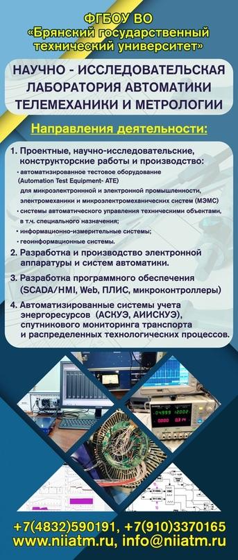 Электротехнические испытания Орловская область