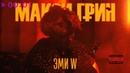 Макси Грин Эми W Official Audio 2019