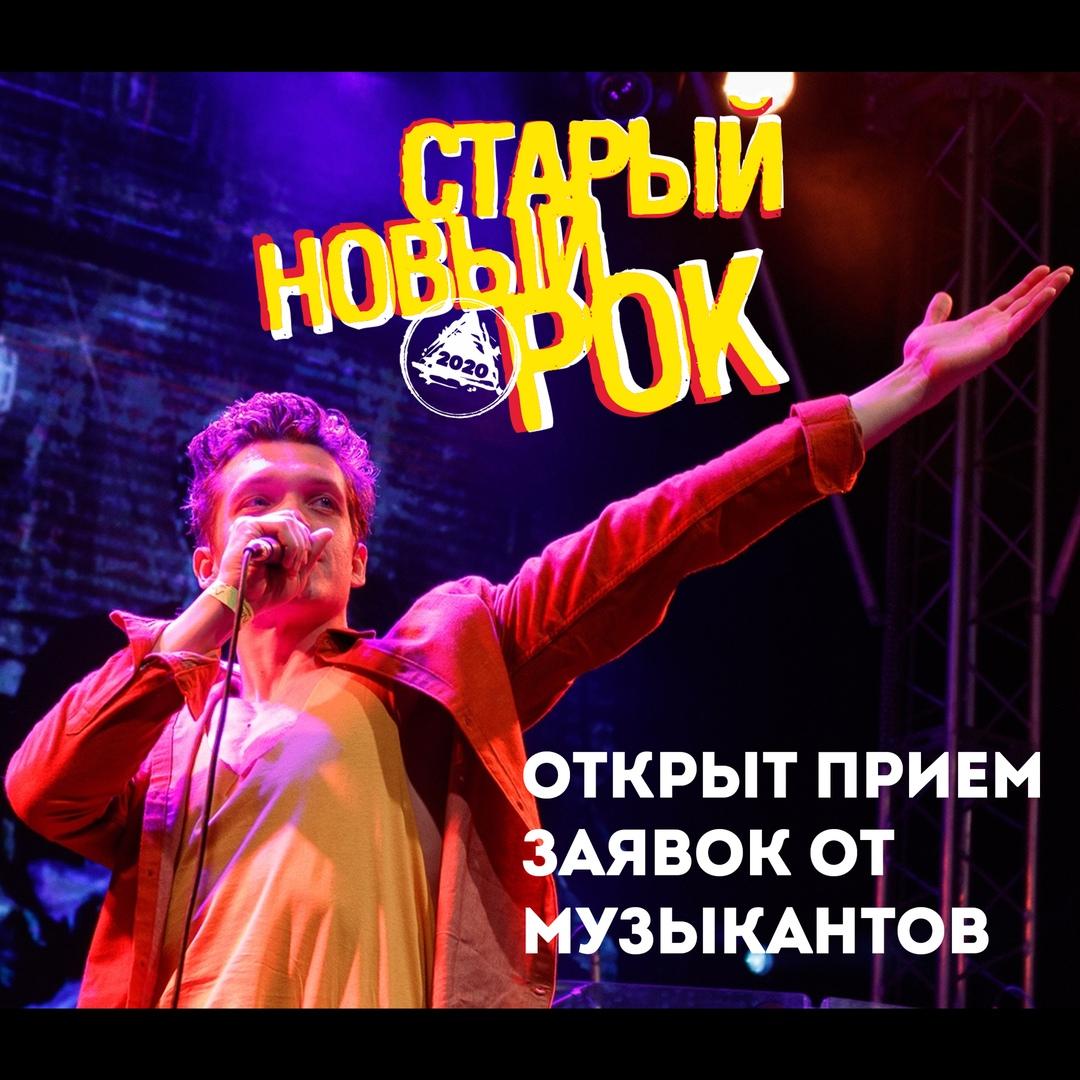 Афиша Екатеринбург Старый Новый Рок принимает заявки музыкантов