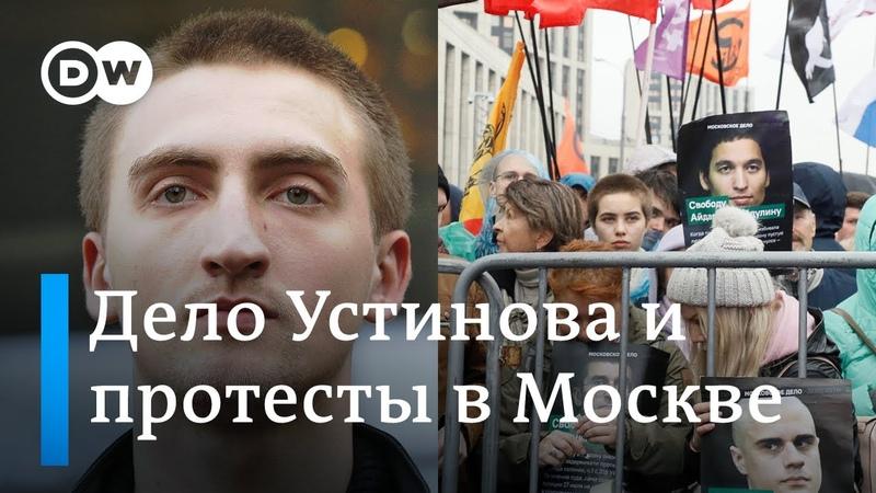 Дело Устинова, протесты в Москве и выдвижение Навального на премию Сахарова. DW Новости (30.09.2019)