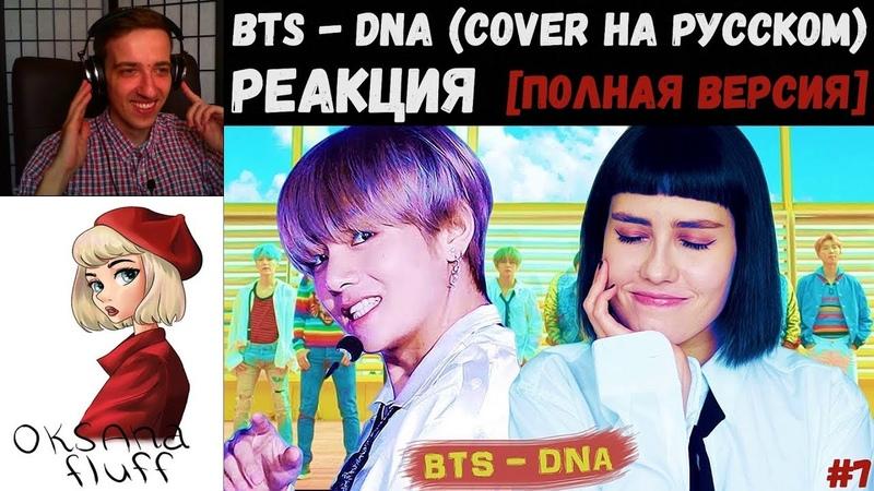 BTS - DNA (Cover на русском) [Полная Версия]   РЕАКЦИЯ   Oksana Fluff   ДЕНЬ КЛИПА BTS - DNA   7