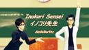 進撃のMMD Inokori Sensei イノコリ先生