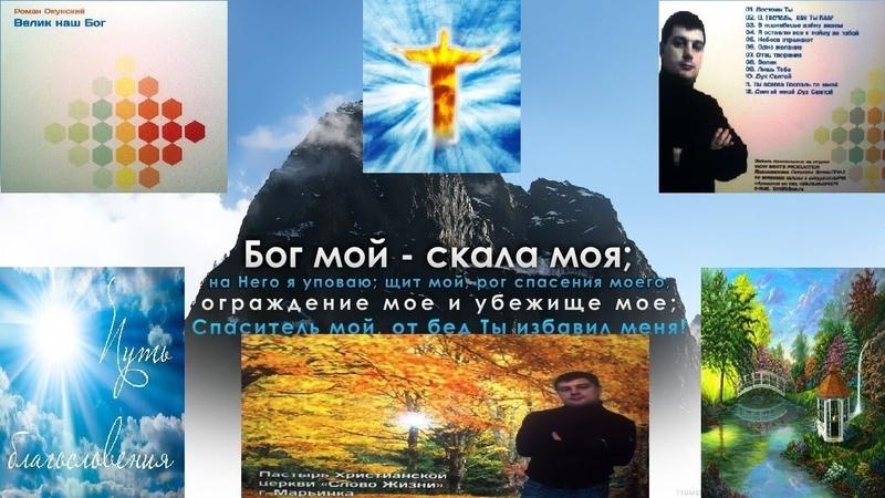 ПОМАЗАННЫЕ СТАРЫЕ ПЕСНИ О ГЛАВНОМ - ВЕЛИК НАШ БОГ/РОМАН ОКУНСКИЙ