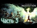Dragon Age Inquisition. Часть 3