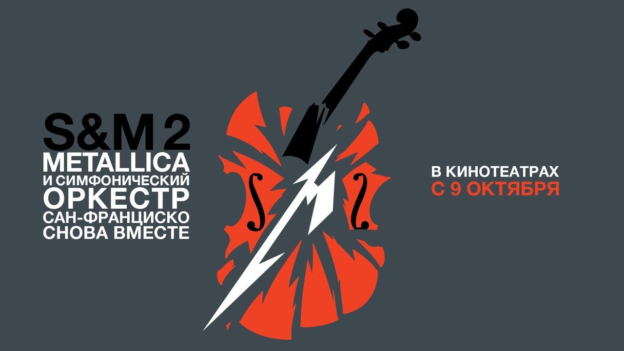Афиша Казань MetallicaВКино Южно-Сахалинск