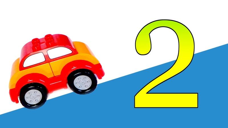 Машинка учит цифры в городе Лего. Цифра 2 двойка .
