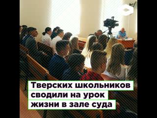 Тверских школьников сводили на урок жизни в зале суда | ROMB