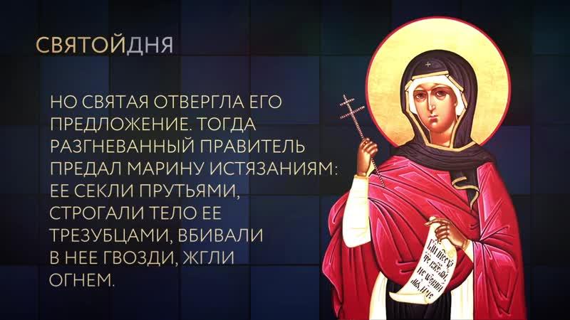 ВЕЛИКОМУЧЕНИЦА МАРИНА МАРГАРИТА АНТИОХИЙСКАЯ mp4