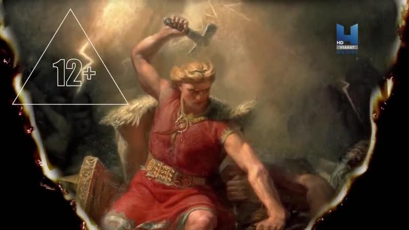 Мифы и чудовища 3 серия Война