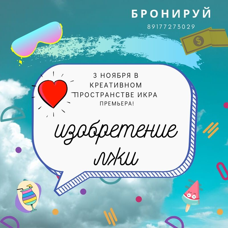 """Афиша Волгоград Спектакль """" Изобретение лжи"""""""