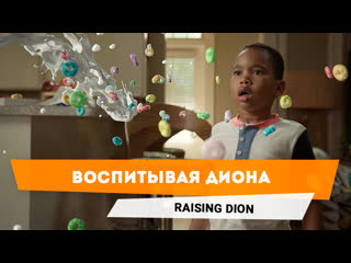 Воспитывая диона | raising dion — русский трейлер сериала [2019]