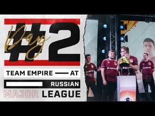 Team Empire на Russian Major League #2