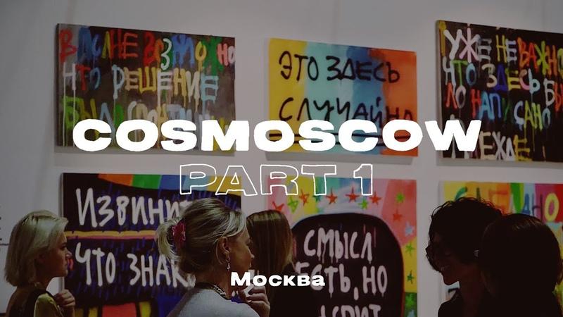 Что такое современное искусство в России COSMOSCOW Часть 1