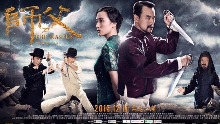 Последний мастер Мастер The Final Master Китай 2015 HD Боевые искусства Драма