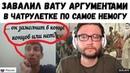 Луганчанин завалил россиянина аргументами и доказательствами