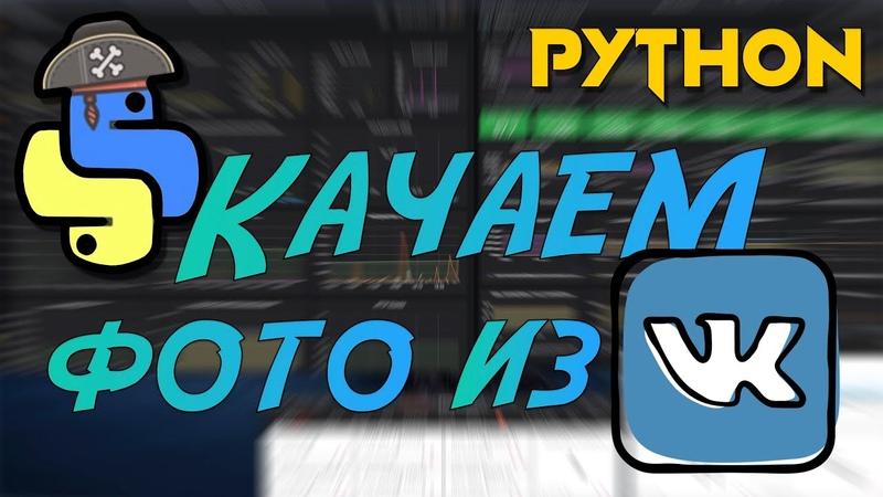 Python API VKontakte!! Как скачать фотографии из ВК через API?
