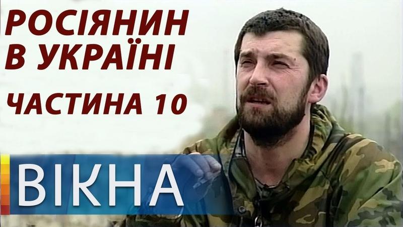 Как родственники героев небесной сотни встречали россиянина в Украине Труднощі перекладу