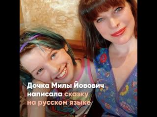 Дочка Милы Йовович написала сказку на русском языке