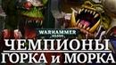 ЧЕМПИОНЫ ОРОЧЬИХ БОГОВ ГОРКА И МОРКА WARHAMMER 40000