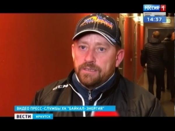 «Байкал-Энергия» выбыла из Кубка мира