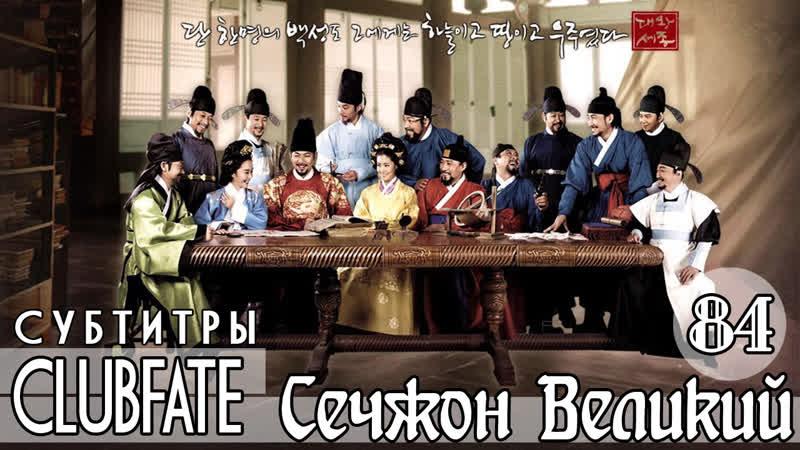 [Сабы Lyudochka / ClubFate] - 84/86 - Сечжон Великий / The Great King Sejong (2008/Юж.Корея)