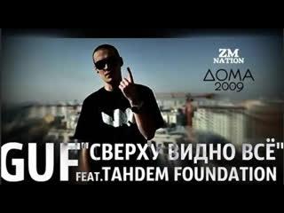 Guf - Сверху Видно Всё ( Foundation)