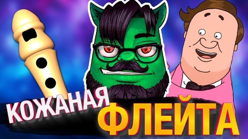 Кожаная флейта Как Вольнов продюссировал Абрамова