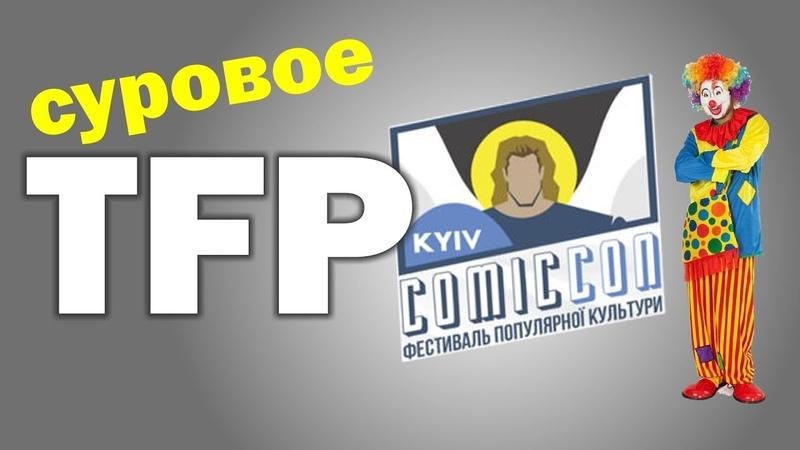 Про TFP аккредитацию на ComicCon и клоунов