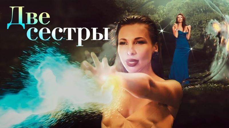 Виктория Шурина Клип Две сестры МИРовая премьера Люди Без Границ