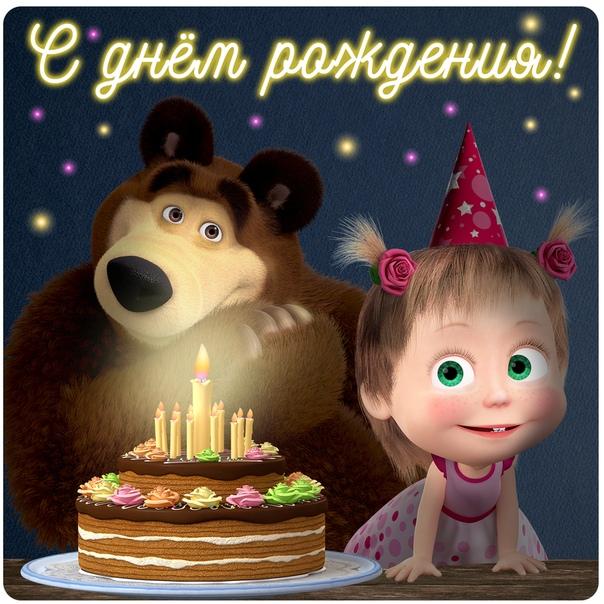маша и медведь поздравление с днем рождения производят одни лучших