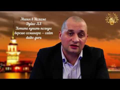 Исцеление человека с помощью воды Ислам исцеляет Андрей Дуйко