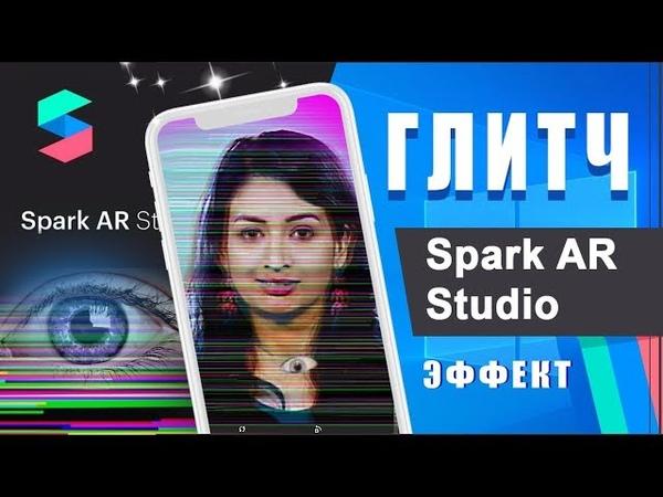 Glitch Effect in Spark Ar / Фильтр в стиле Глитч для инстаграм / Уроки Spark Ar Studio