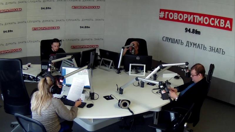Прямой эфир радио ГОВОРИТМОСКВА