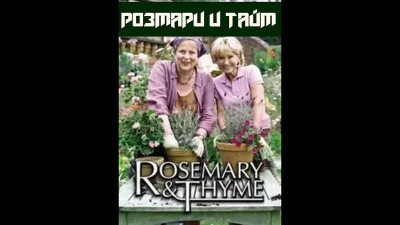 Розмари и Тайм 2 сезон 2 серия детектив криминал 2003 Великобритания