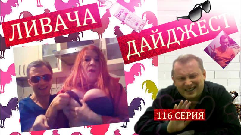 ЛИВАЧА ДАЙДЖЕСТ(116 серия)