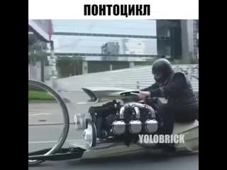 Когда ты самый крутой на дороге