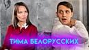 Его девушка, Мокрые кроссы, Макс Корж — первое большое интервью | Тима Белорусских