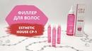 Esthetic House филлер для волос CP-1