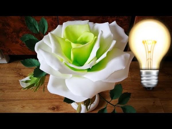 Вторая жизнь настольной лампы роза светильник из фоамирана ЧАСТЬ 2