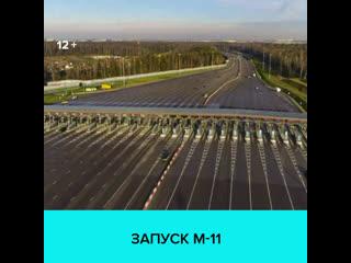 27 ноября запускают последний участок трассы М-11  Москва 24