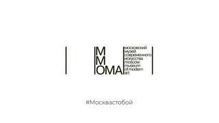 #Москвастобой - ММОМА 99/19. Онлайн-экскурсия по тематической экспозиции к 20-летию музея