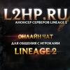 Анонсер игровых проектов Lineage 2