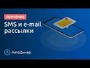 SMS и email рассылки. АвтоДилер - программа для автосервиса.